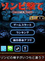 Screenshot 4: ShotZombie - Horror Night