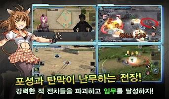 Screenshot 3: 裝甲坦克