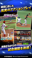 Screenshot 3: 職棒野球魂A