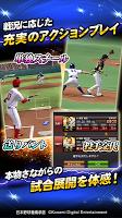 Screenshot 3: Professional Baseball Spirits A (Ace)