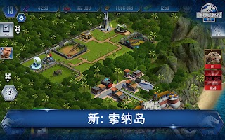 Screenshot 1: Jurassic World™:游戏