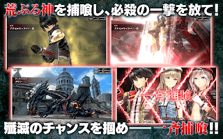 Screenshot 2: GOD EATER RESONANT OPS