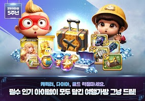 Screenshot 2: 旅遊大亨 / Get Rich  (韓版)