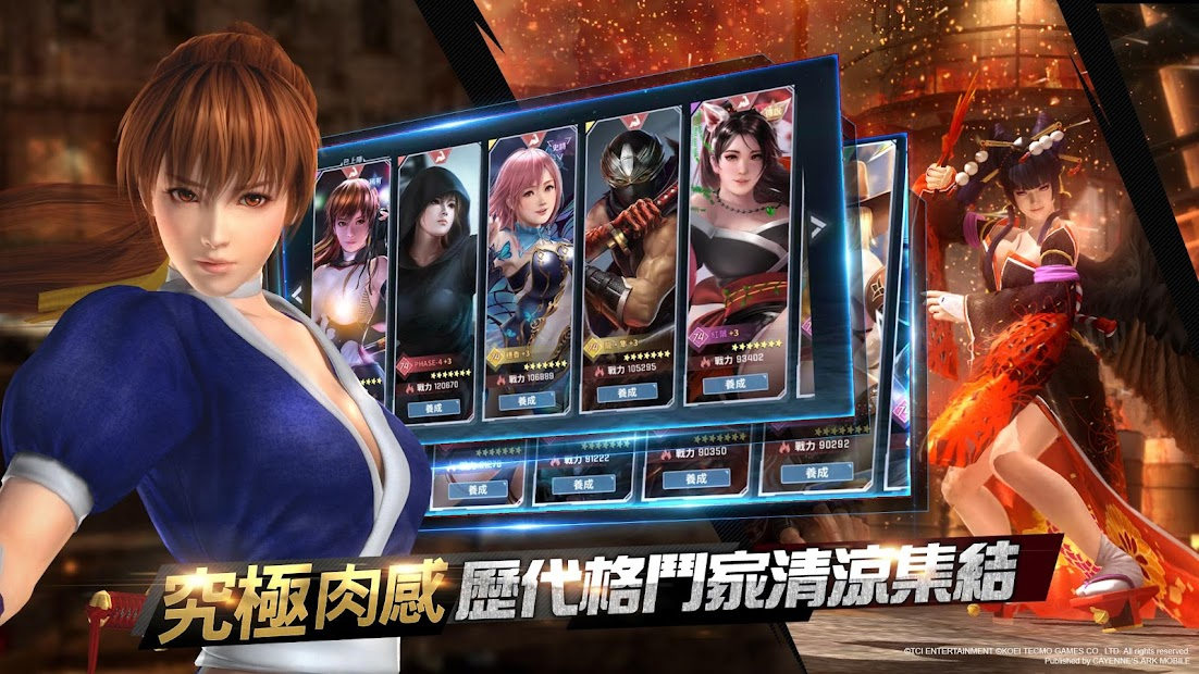 Download] Dead or Alive Mobile - QooApp Game Store