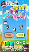 Screenshot 1: 東方Line Puzzle