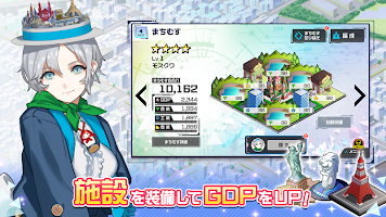 Screenshot 4: Machimusu