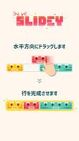 Screenshot 1: Slidey®:ブロックパズル