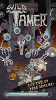 Screenshot 1: 와일드 테이머 (Wild Tamer) : 동물VS동물 신개념 RPG!