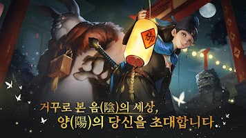 Screenshot 1: 신령의숲_한국판