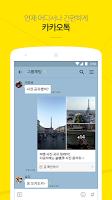 Screenshot 1: 카카오톡