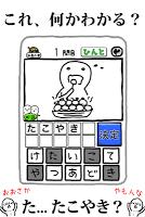 Screenshot 2: What Japan - Osaka special