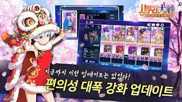 Screenshot 2: Sakura Wars: Sakura no Uta