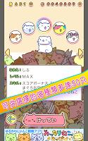 Screenshot 2: 團團喵,衝刺!