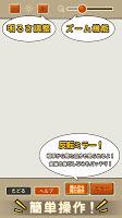 Screenshot 2: 할머니의 지혜주머니_일본판