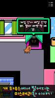 Screenshot 2: 나는 개가 되었다 : 강아지 육성 RPG 게임