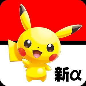 Icon: 寶可夢大陸 新α測試版