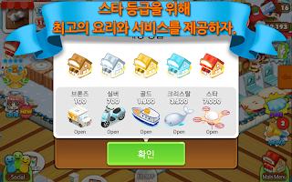 Screenshot 4: 안녕 씨푸드2