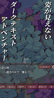Screenshot 4: 盲目之恋