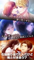 Screenshot 3: 寢室的睡公主◆名媛的奢華戀愛