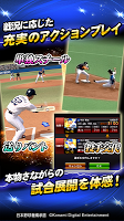 Screenshot 3: Professional Baseball Spirits A (Ace)