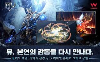 Screenshot 3: 뮤 아크엔젤