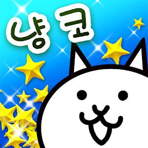 Icon: 냥코 대전쟁 | 한국버전