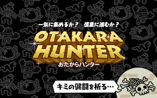 Screenshot 3: おたからハンター -OTAKARA HUNTER-