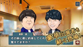 Screenshot 2: NHK 人生QUEST~日村大冒險~