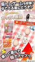 Screenshot 4: Boiling OSSAN Eggs! 2