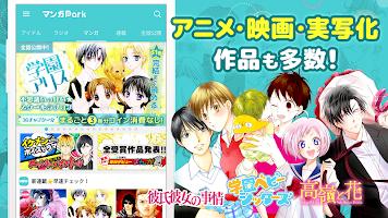 Screenshot 2: マンガPark - 人気マンガが毎日更新 全巻読み放題の漫画アプリ