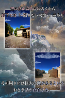 Screenshot 2: 脱出ゲーム 天空島からの脱出 限りない大地の物語