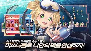 Screenshot 4: 少女艦隊