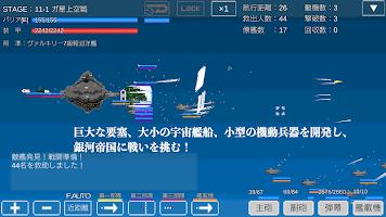 Screenshot 1: 宇宙戦艦物語RPG