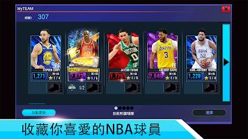 Screenshot 2: NBA 2K Mobile