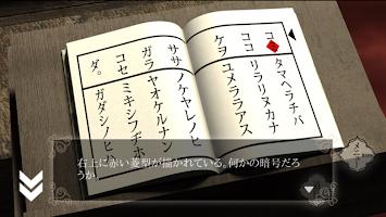 Screenshot 4: 【本格脱出ゲーム】ひとよ、汝が罪の
