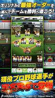 Screenshot 3: Pro Basesball Reversal