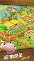 Screenshot 1: 卡通農場