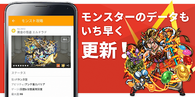 Screenshot 4: 怪物彈珠Monster Strike 攻略