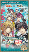 Screenshot 4: Ikemen Revolution ~Love & Magic in Wonderland~ | Traditional Chinese