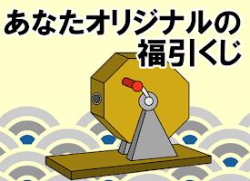 Screenshot 1: 今日運勢之彩票抽獎