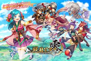 Screenshot 1: Sengoku Asuka Zero