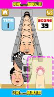 Screenshot 2: 大叔分類