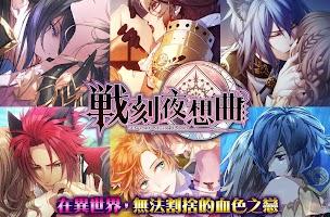 Screenshot 1: 戰刻夜想曲 (繁中版)