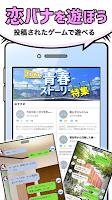 Screenshot 2: 恋バナつくーる - チャットみたいに作れる読めるケータイ小説