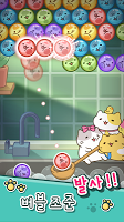 Screenshot 1: MitchiriNeko Bubble~아기자기한 슈팅 퍼즐~