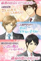 Screenshot 4: 恋人たちのプロポーズ