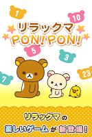 Screenshot 1: 懶懶熊PON!PON!