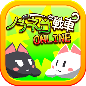 野良猫戰車Online