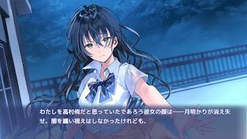 Screenshot 1: 九段怪談