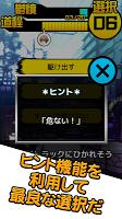 Screenshot 4: 理不尽クイズ 選択死